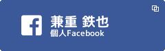 兼重鉄也facebook